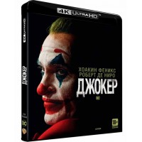 Джокер (4K Ultra HD Blu-ray)