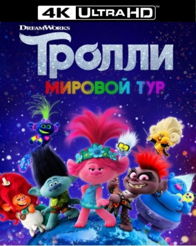 Тролли: Мировой тур (4K Ultra HD Blu-ray)