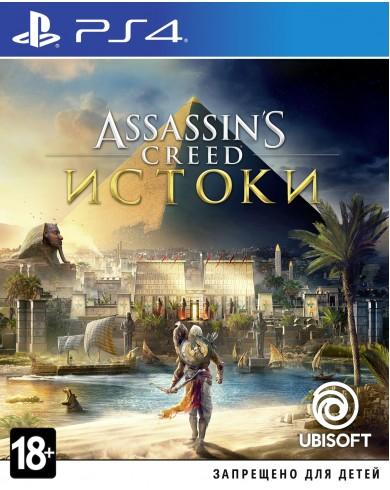 Assassins Creed: Истоки (PS4, русская версия)