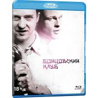 Бойцовский клуб (Blu-ray)