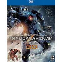 Тихоокеанский рубеж 3D (3D Blu-ray)