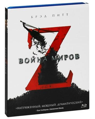 Война миров Z (3D Blu-ray + Blu-ray)