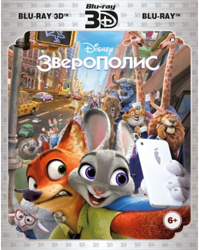 Зверополис 3D (3D Blu-ray + Blu-ray)