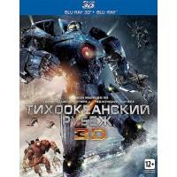 Тихоокеанский рубеж 3D (3D Blu-ray + 2 Blu-ray)