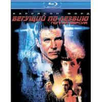 Бегущий по лезвию (Blu-ray)