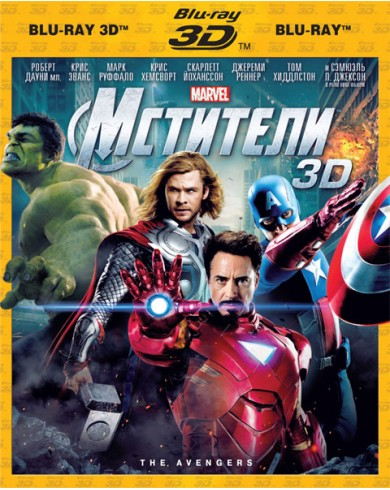 Мстители 3D (3D Blu-ray + blu-ray)