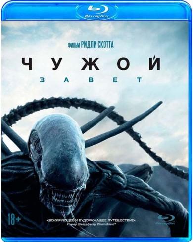 Чужой: Завет  (Blu-ray)