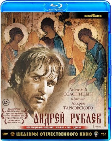 Андрей Рублёв (Blu-ray +DVD)