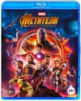 Мстители: Война бесконечности ( Blu-ray)