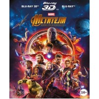 Мстители: Война бесконечности (3D Blu-ray + Blu-ray)