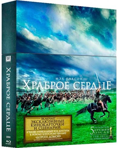 Храброе сердце Коллекционное издание (2 Blu-ray)