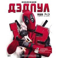 Дэдпул / Дэдпул 2: Коллекция (3 Blu-ray)