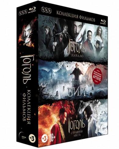 Гоголь. Трилогия: Начало. Вий. Страшная месть (3 Blu-ray)