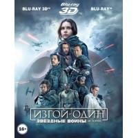 Изгой-один: Звёздные войны. Истории (3D Blu-ray + Blu-ray)