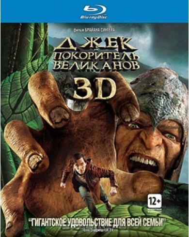 Джек – покоритель великанов 3D (3D Blu-ray + Blu-ray)