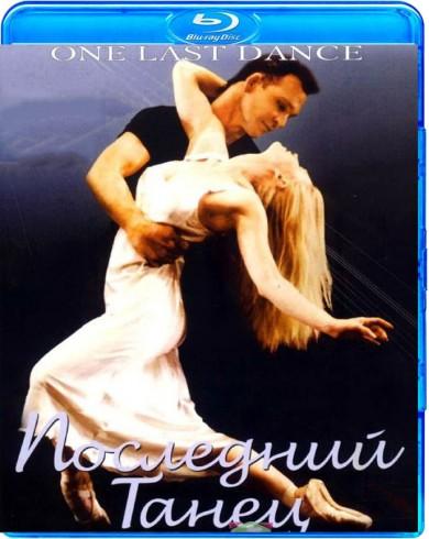 Последний танец (Blu-ray)