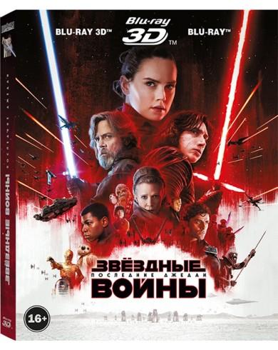 Звёздные войны: Последние джедаи 3D (3D blu-ray + 2 blu-ray)