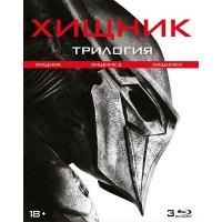 Хищник Трилогия (3 Blu-ray)