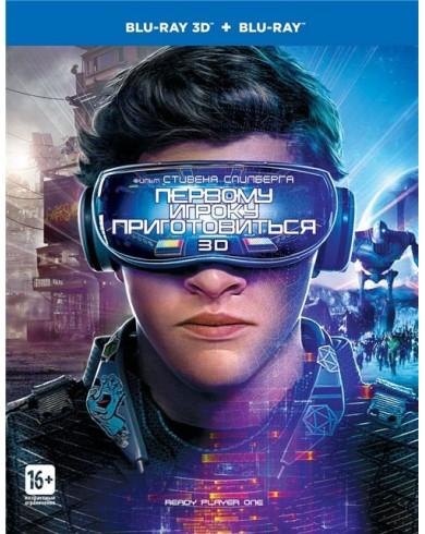 Первому игроку приготовиться  (3D Blu-ray + Blu-ray)