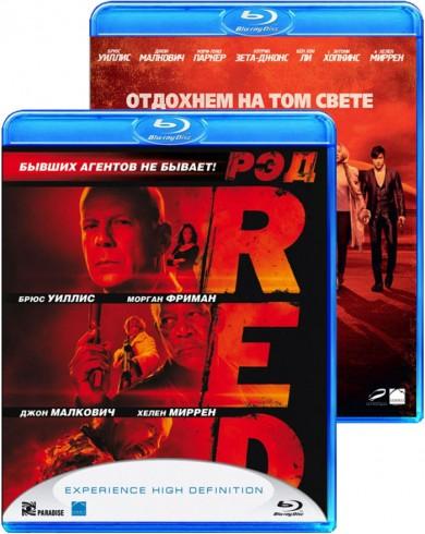 РЭД / РЭД 2 (2 Blu-ray)